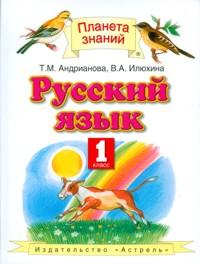 Андрианова. Русский язык. Учебник. 1 класс. ФГОС