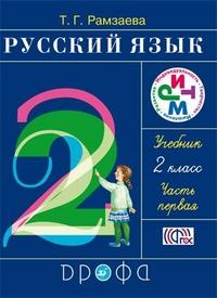 Рамзаева Т.Г. Русский язык. Учебник. 2 класс. В 2-х частях. ФГОС (дрофа)