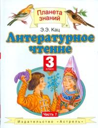 Кац. Литературное чтение. Учебник. 3 класс. В 3-х частях. (комплект) ФГОС