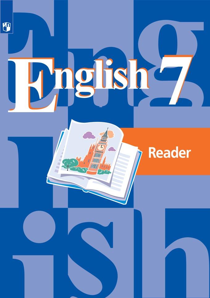 Кузовлев В.П. Английский язык. Книга для чтения к учебнику для 7 класса общеобразовательных учреждений