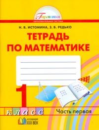 Истомина. Математика. Р/т 1 кл. (1-4). В 2-х ч. (ФГОС).
