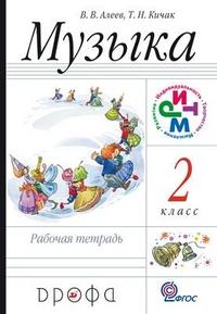 Алеев В.В. Музыка. 2 класс. Рабочая тетрадь.ФГОС (дрофа)