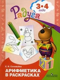 Соловьева. Арифметика в раскрасках. Пособие для детей 3-4 лет ( 2014 г)
