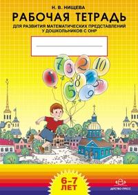 Рабочая тетрадь для развития математических представлений у дошкольников с ОНР (с 6 до 7 лет). Разработано в соответствии с ФГОС