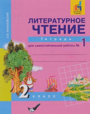 Малаховская. Литературное чтение. Р/т 2 кл. В 2-х ч. (комплект) Для самостоятельных работ.