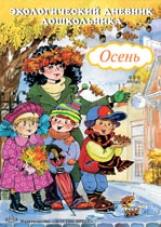 Талызина. Экологический дневник дошкольника. Осень. (ФГОС)