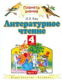 Кац. Литературное чтение. Учебник. 4 класс. В 3 частях. (комплект) ФГОС