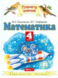Башмаков. Математика. Учебник. 4 класс. В 2-х частях. (комплект) ФГОС
