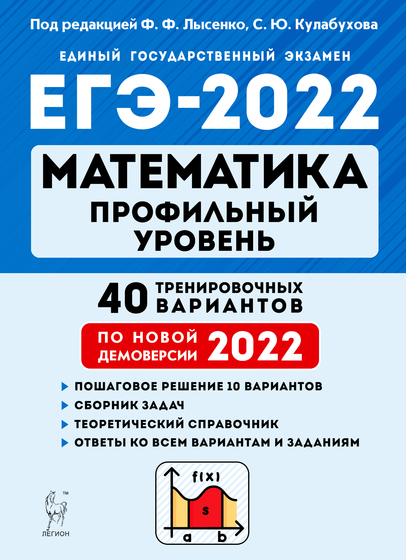 Под ред. Ф. Ф. Лысенко Математика. Подготовка к ЕГЭ-2022. Профильный уровень. 40 тренировочных вариантов по демоверсии 2022 года. НОВИНКА