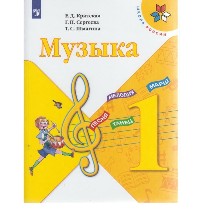 Критская. Музыка. 1 класс. Учебник. /ШкР