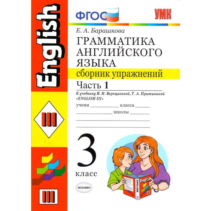 Барашкова. УМК.004 Грамматика английского языка. Сборник упражнений 3кл. Ч.1.2 (комплект) Верещагина. Красный
