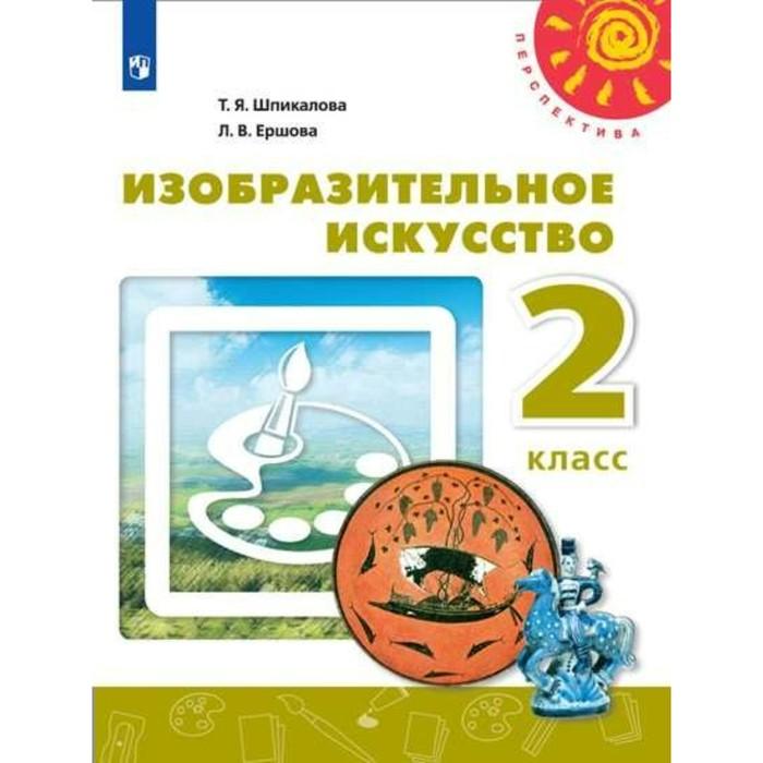 Шпикалова. Изобразительное искусство. 2 класс. Учебник. /Перспектива