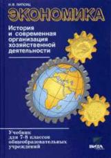 Липсиц. Экономика. История и совр. ОХД 7-8 кл. Предпрофильная подготовка. (ФГОС)