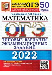Под ред. Ященко И.В. ОГЭ 2022.  МАТЕМАТИКА. 50 ВАРИАНТОВ. ТИПОВЫЕ ВАРИАНТЫ ЭКЗАМЕНАЦИОННЫХ ЗАДАНИЙ