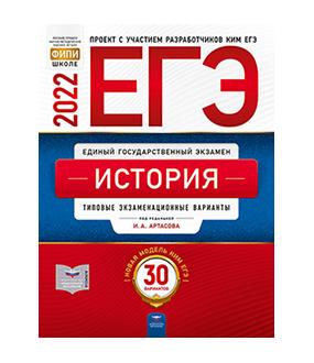 И. А. Артасов ЕГЭ. История. Типовые экзаменационные варианты. 30 вариантов