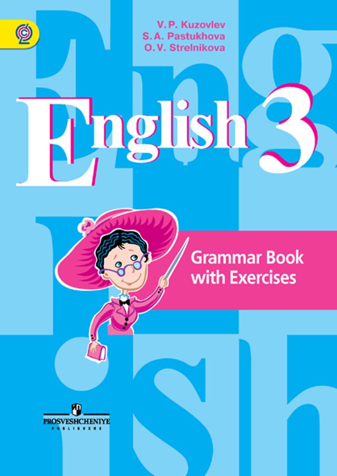 Кузовлев. Английский язык. Грамматический справочник с упражнениями. 3 класс