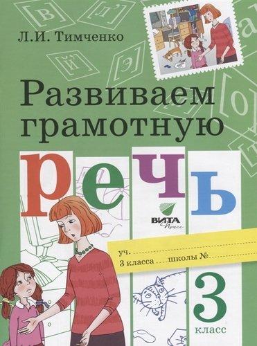 Тимченко Л.И. Развиваем грамотную речь 3 кл.