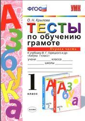УМК Горецкий. Тесты по обучению грамоте 1 кл. Ч.1.2  / Крылова. ФГОС.