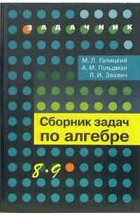 Галицкий М.Л. Сборник задач по алгебре. 8-9 класс (пр)