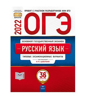 Цыбулько И.П. ОГЭ-2022. Русский язык. 36 вариантов. Типовые экзаменационные варианты