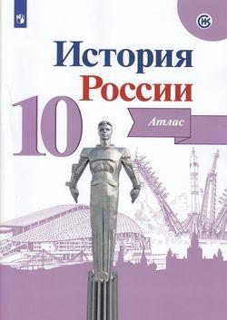 Вершинин: История России. 10 класс. Атлас (пр)