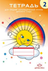 Нищева. Тетрадь для средней логопедической группы детского сада. №2. (ФГОС)