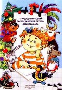 Нищева. Тетрадь для младшей логопедической группы детского сада. (ФГОС)