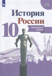 Тороп: История России. 10 класс. Контурные карты (пр)