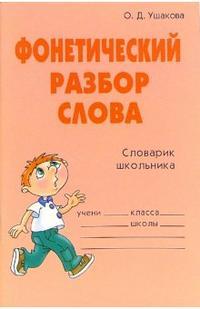 Фонетический разбор слова: Словарик школьника