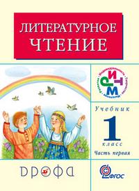 Грехнева Г.М. Литературное чтение: Родное слово. Учебник. 1 класс. В 2-х частях.ФГОС (дрофа)