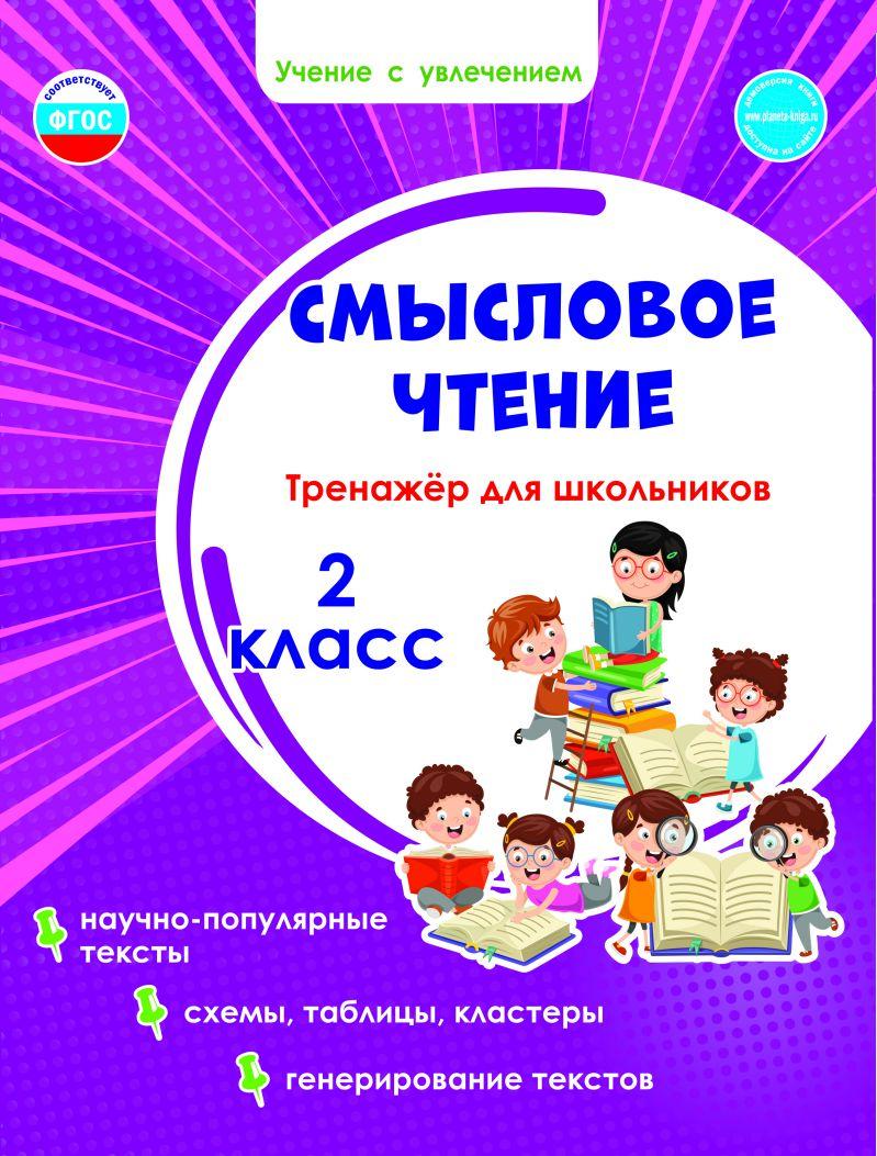 Шейкина С.А. Смысловое чтение. Тренажёр для школьников. 2 кл. (Планета)