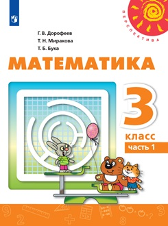 Дорофеев. Математика. 3 класс. В двух частях. Часть 1.2 (комплект) Учебник. /Перспектива