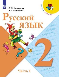 Канакина. Русский язык. 2 класс. В двух частях. Часть 1.2 (комплект) Учебник. /ШкР
