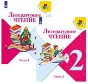 Климанова. Литературное чтение. 2 класс. В двух частях. Часть 1.2 (комплект) Учебник. /ШкР