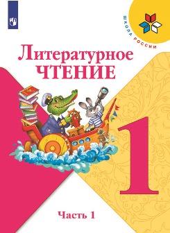 Климанова. Литературное чтение 1 кл. ч.1,2 ( комплект) Учебник. ФП (Школа России)