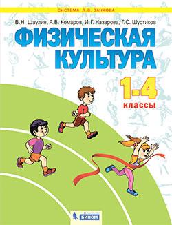 Шаулин. Физическая культура 1-4кл. Учебник  (бином)
