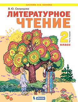 Свиридова. Литературное чтение 2кл. Учебник в 2ч. (комплект) (бином)