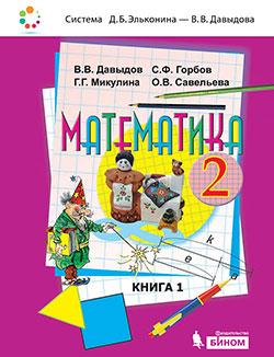 Горбов. Математика. 2 класс. Учебник. В 2-х книгах. ФГОС