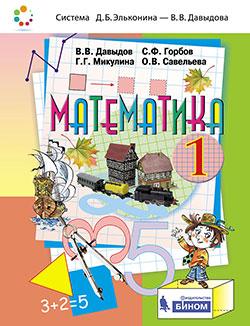Горбов. Математика. Учебник. 1 класс. ФГОС