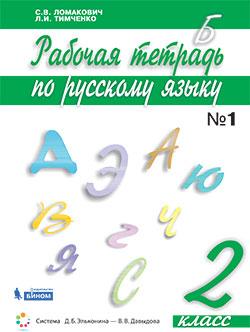 Ломакович. Русский язык. 2 класс. Рабочая тетрадь. В 2 частях. ФГОС