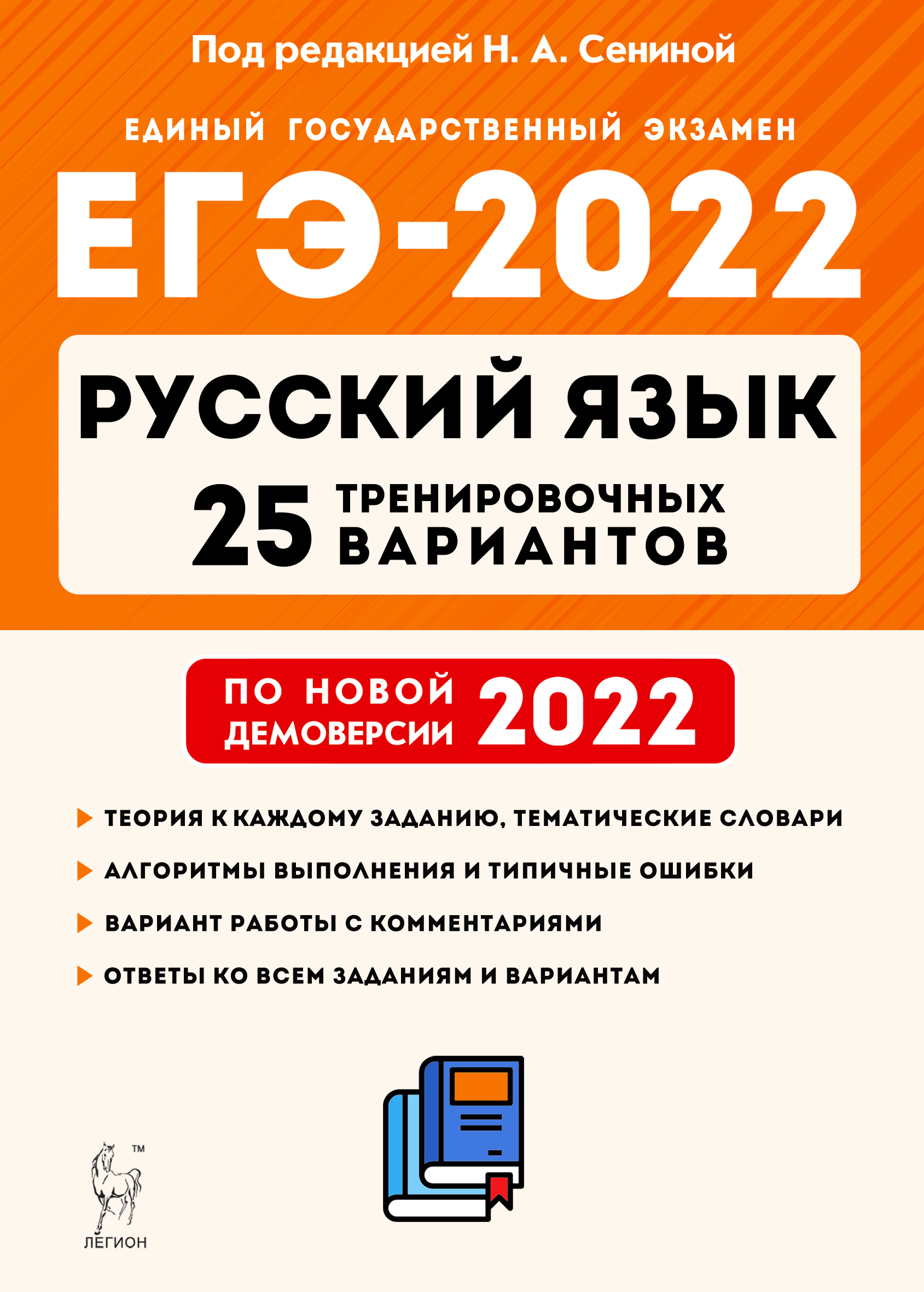 Под ред. Н. А. Сениной Русский язык. Подготовка к ЕГЭ-2022. 25 тренировочных вариантов по демоверсии 2022 года. НОВИНКА