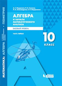 Мордкович. Математика 10кл. Алгебра и начала математического анализа. Базовый уровень. В 2ч. (комплект) (бином)