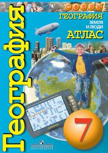 Котляр Атлас География  7 кл. Земля и люди. (УМК «Сферы»)