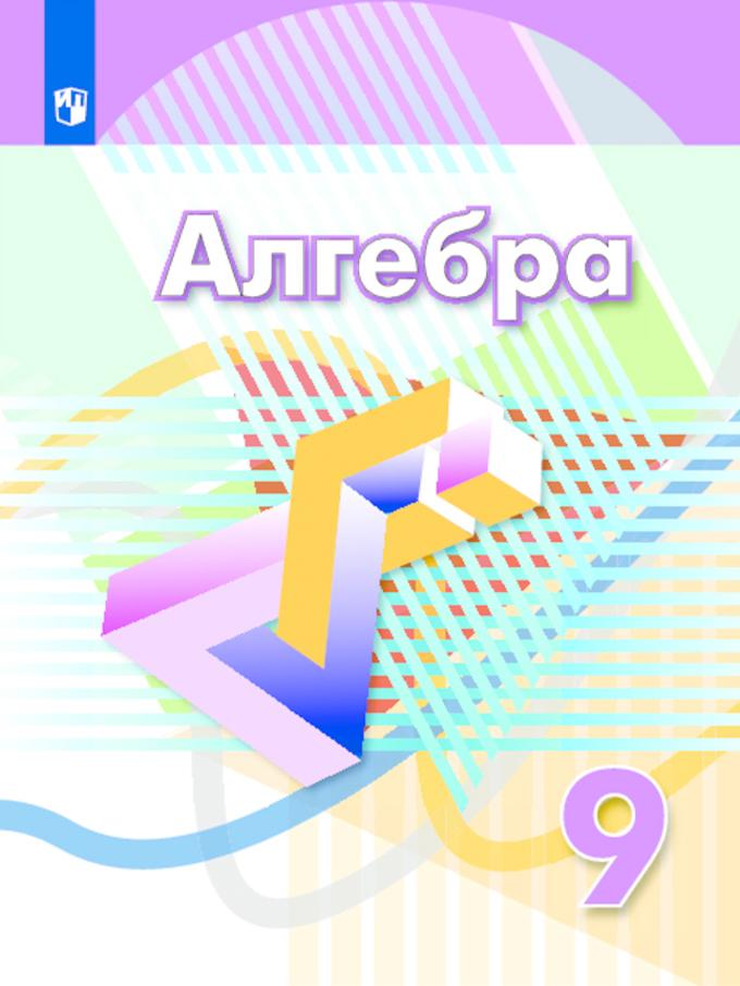 учебник по алгебре дорофеев в картинках рабочее