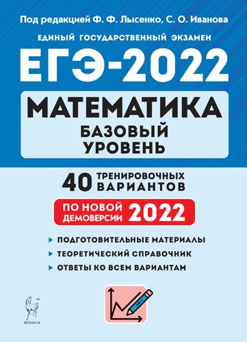 Под ред. Ф. Ф. Лысенко Математика. Подготовка к ЕГЭ-2022. Базовый уровень. 40 тренировочных вариантов по демоверсии 2022 года. НОВИНКА