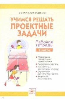 Учимся решать проектные задачи. Рабочая тетрадь. 4 класс. / Федоскина, Улитко.