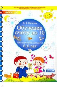 Шевелев. Обучение счету до 10. Р/т для детей 5-6 лет. (Бином)