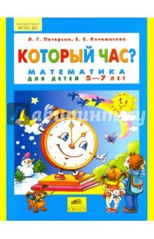 Петерсон. Который час? Математика для детей 5-7 лет. (Бином). (0+),