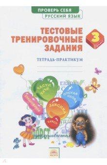 Проверь себя. Русский язык. 3 класс. Тестовые тренировочные задания. / Березина.