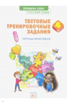 Проверь себя. Русский язык. 4 класс. Тестовые тренировочные задания. / Березина.